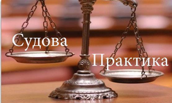 sudova_praktika