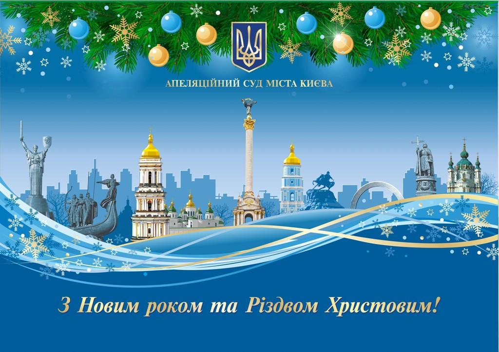 Court Appeal Kiev_Christmas Card 2018_4 (3)