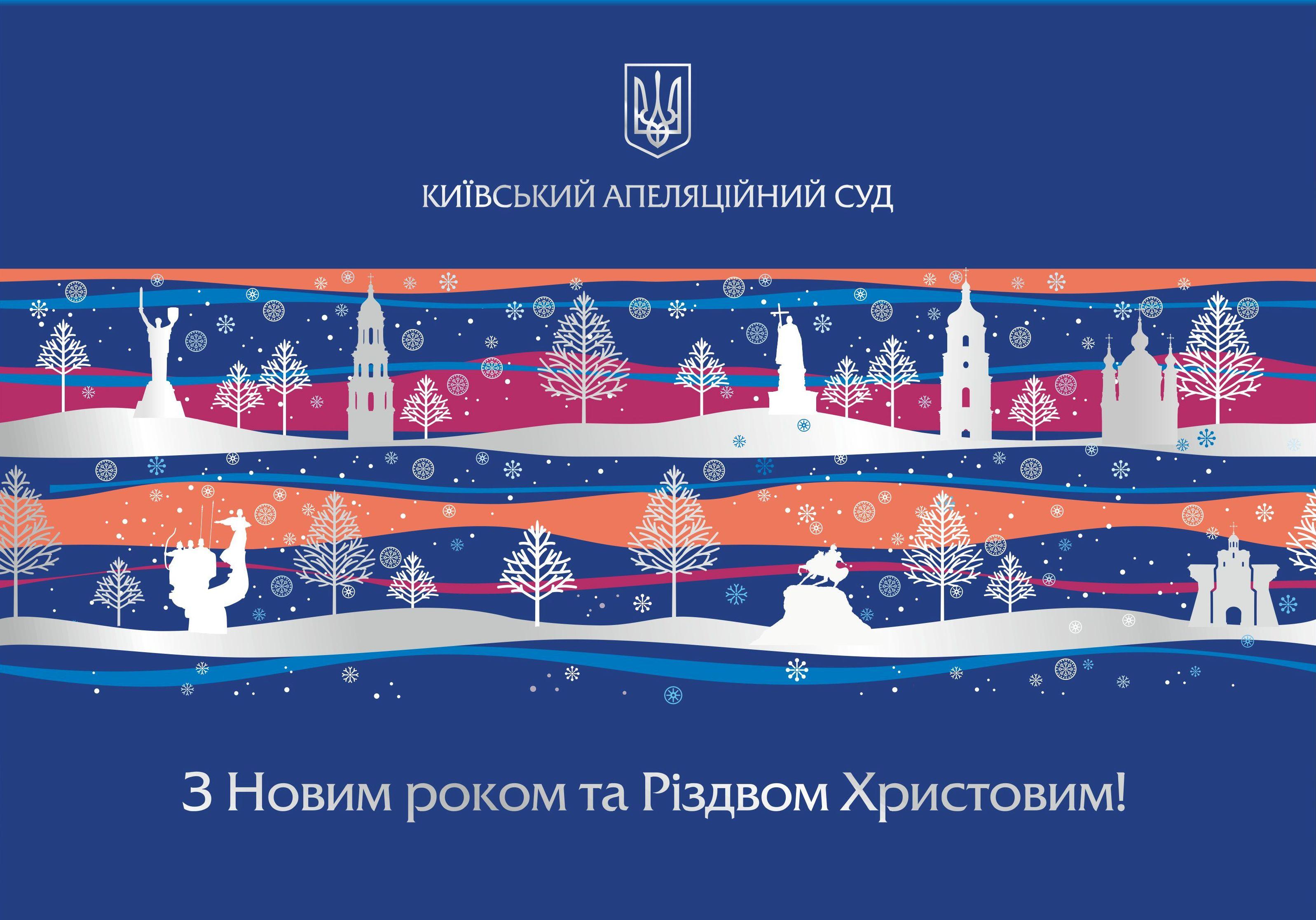 Kiev Appeal Court_Christmas Card 2019_3