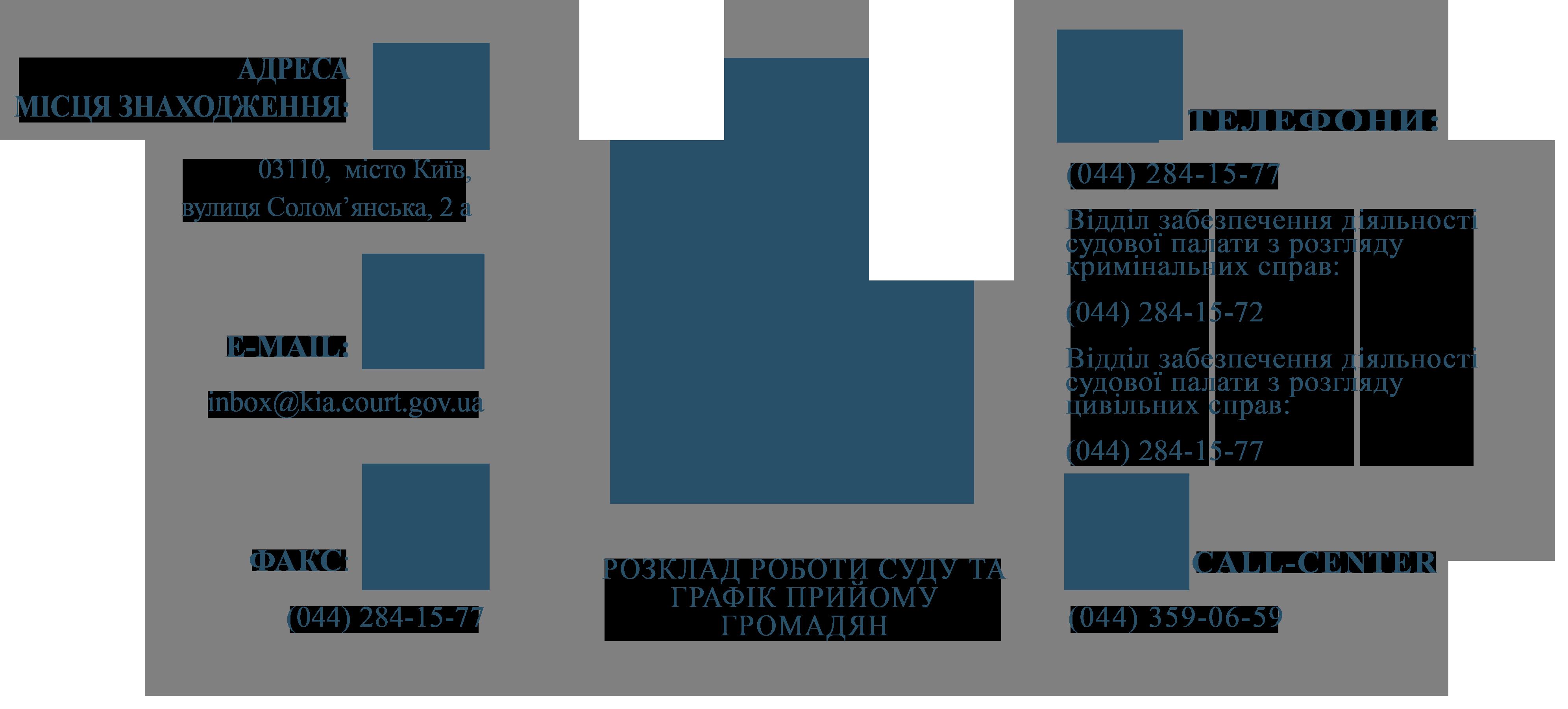 contact ukr 170820
