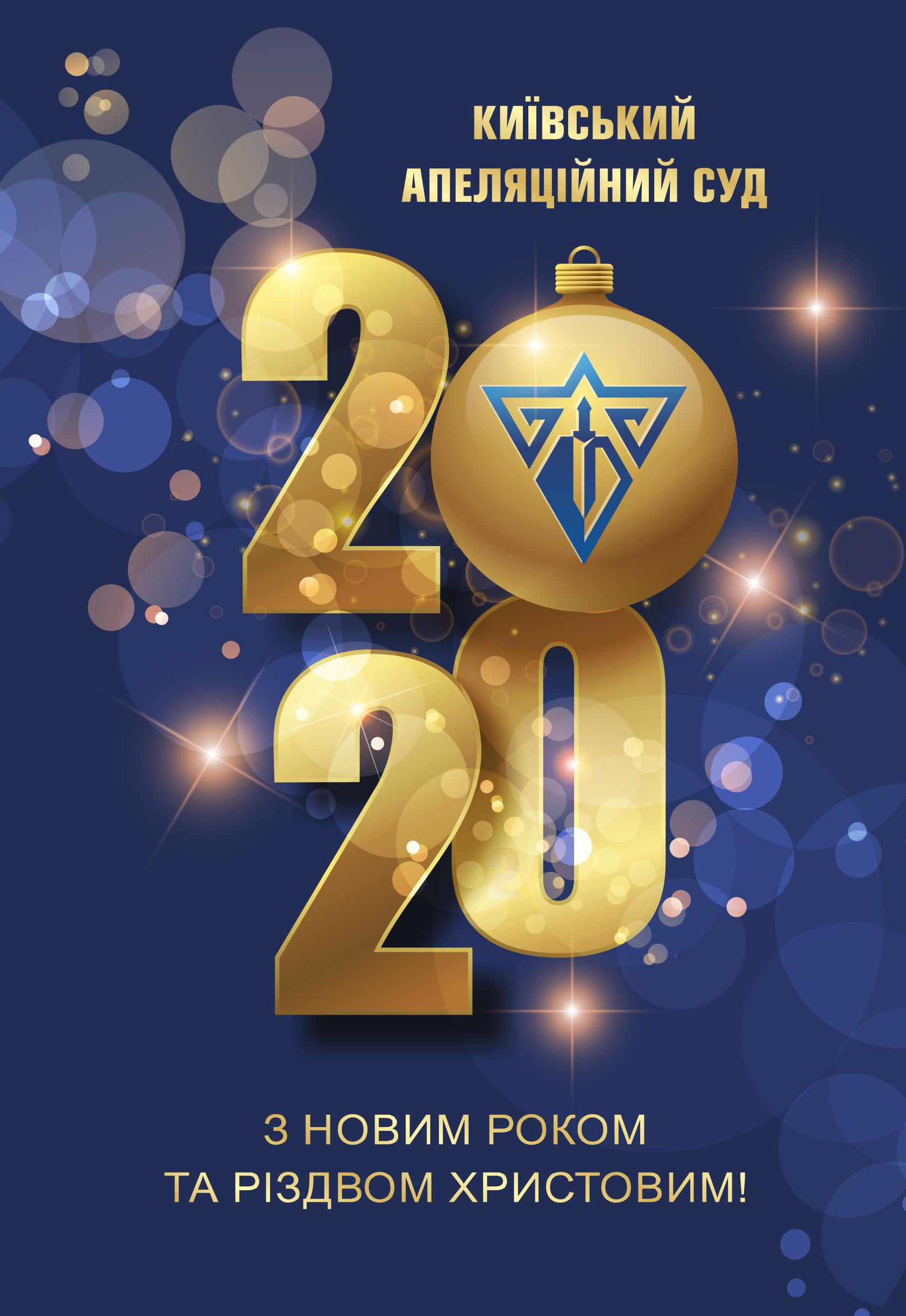 Kiev Appeal Court_Christmas Card 2020_3